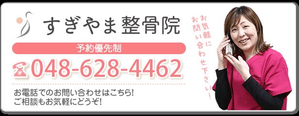 上尾市 すぎやま整骨院の予約電話番号:048-628-4462