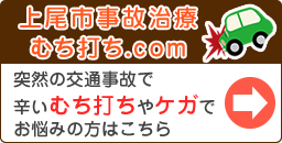 上尾市事故治療むち打ち.com
